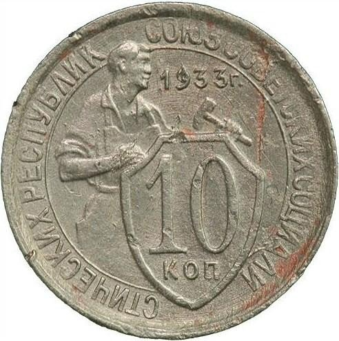 купить 10 копеек 1933 года штемпель 1.1