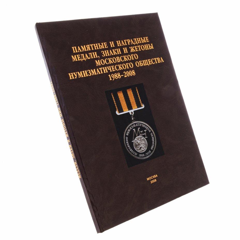 купить Памятные и наградные медали, знаки и жетоны Московского Нумизматического общества 1988 - 2008гг
