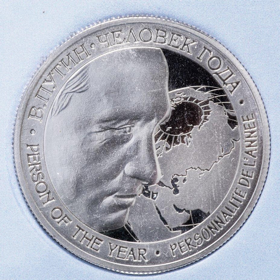 купить Камерун 50 франков 2015 Владимир Путин - человек года Proof в блистере (сертификат)
