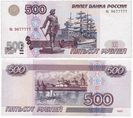 купить 500 рублей 1997 (без модификации) красивый номер 9677777