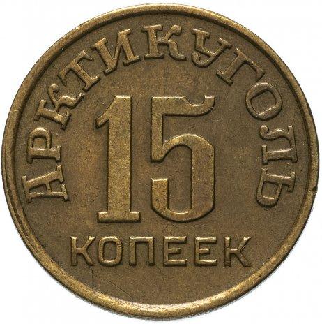 купить 15 копеек 1946  Арктикуголь, о. Шпицберген
