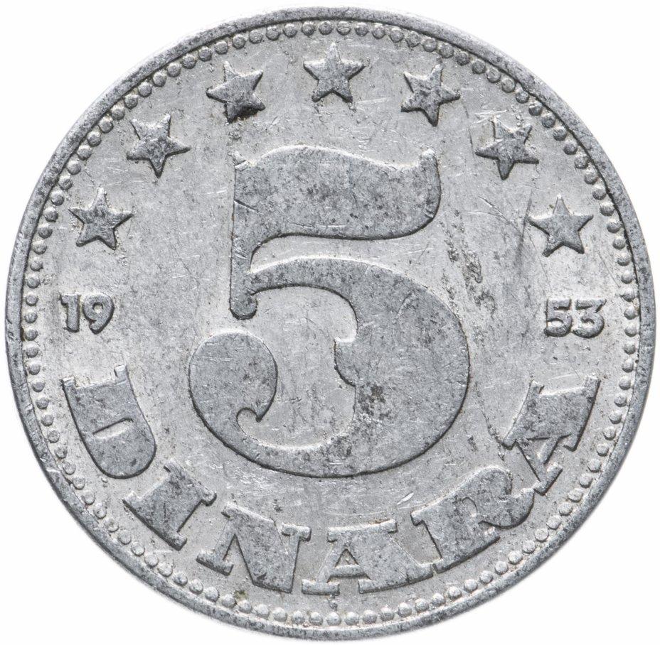 купить Югославия 5 динаров (dinara) 1953 (ФНРJ)