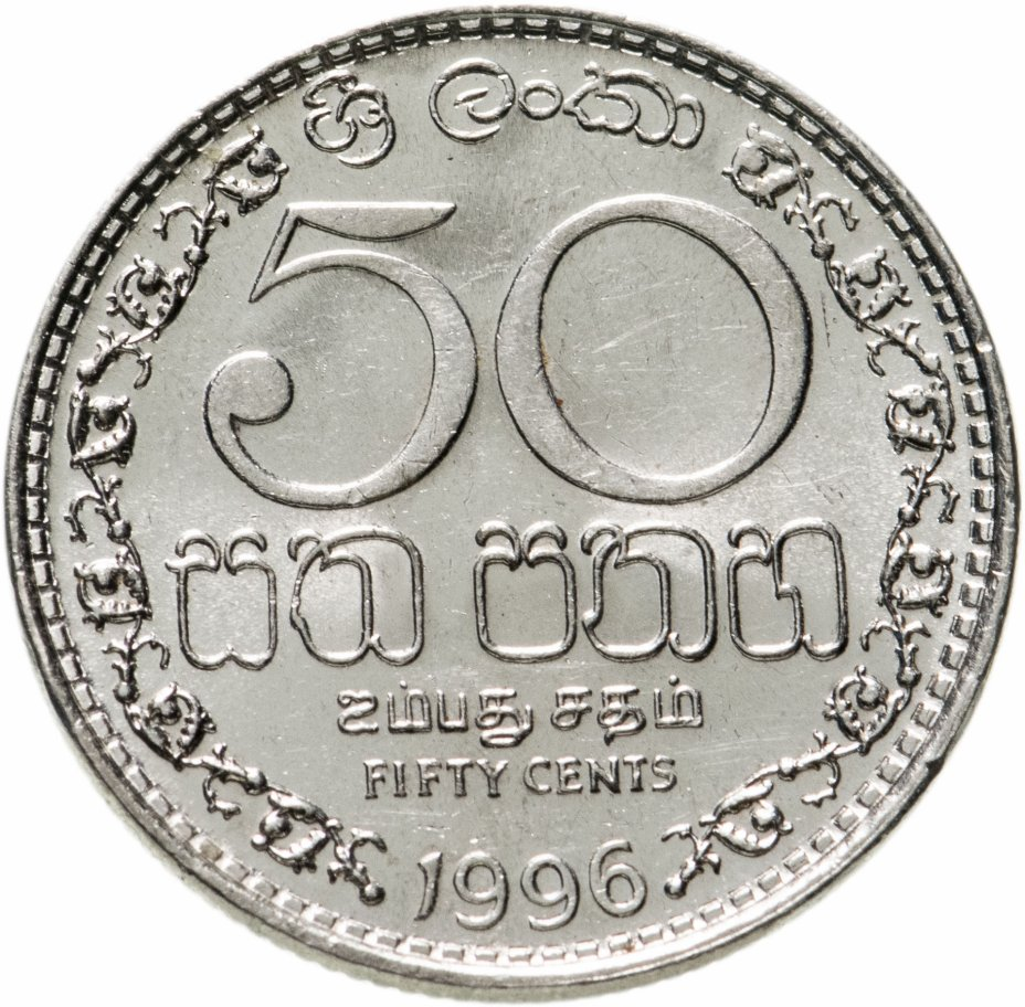 купить Шри-Ланка 50 центов (cents) 1996