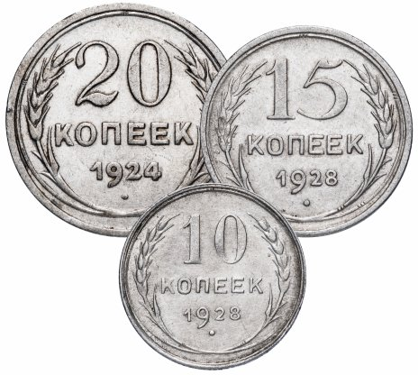 купить Комплект из 3х серебряных монет СССР 1922-1930 гг (10, 15 и 20 копеек)