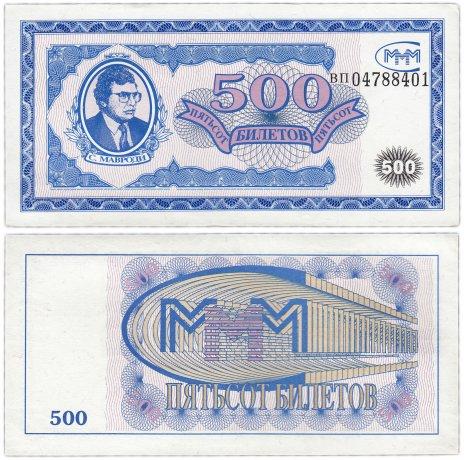 купить МММ 500 билетов, 1-й выпуск, серия ВП