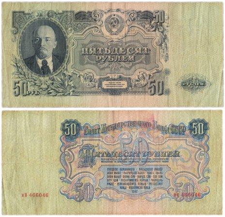 купить 50 рублей 1947 16 лент в гербе, серия замещения яИ, В47.50.3А по Засько