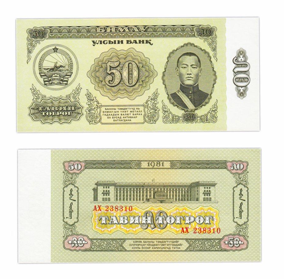 купить Монголия 50 тугриков 1981 (Pick 47)
