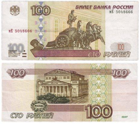 купить 100 рублей 1997 (без модификации) тип литер маленькая/Большая