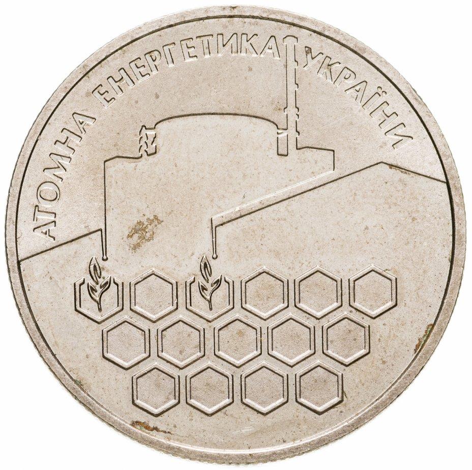 """купить Украина 2 гривны 2004 """"Атомная энергетика Украины"""""""