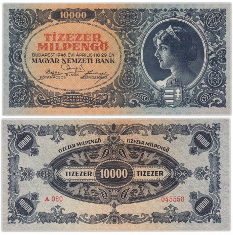 купить Венгрия 10000 мильпенге 1946 год Pick 126