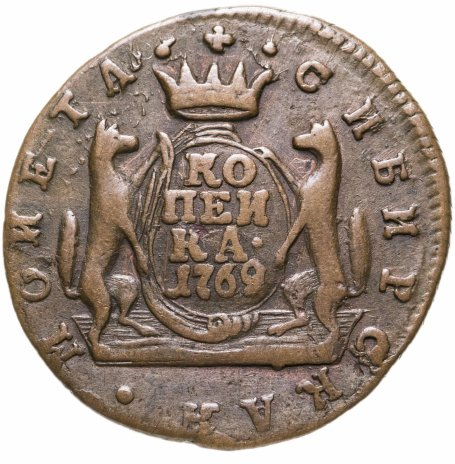 купить 1 копейка 1769 КМ  сибирская монета