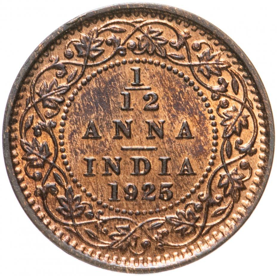 купить Индия (Британская) 1/12 анны (anna) 1925