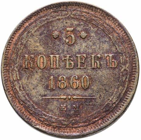 купить 5 копеек 1860 ЕМ