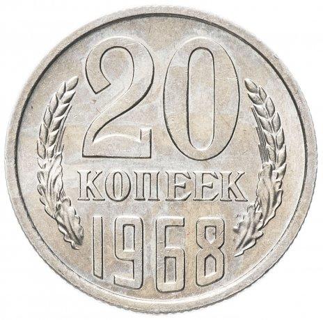 купить 20 копеек 1968