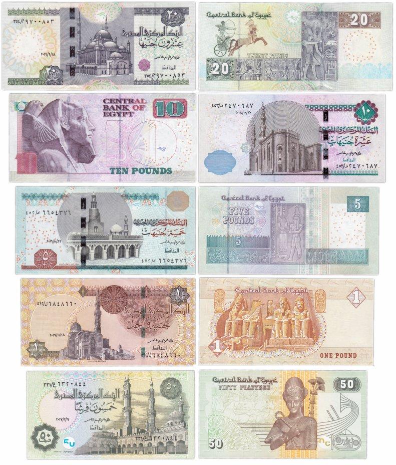 купить Египет - набор 5 шт -50 пиастров, 1, 5, 10, 20 фунтов 2017-2019 год UNC