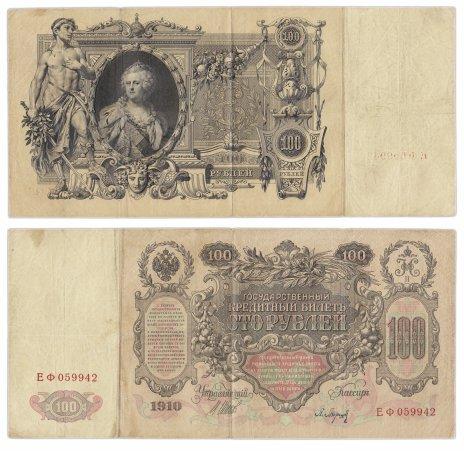 купить 100 рублей 1910 Шипов, выпуск Царского правительства