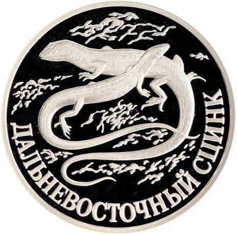 купить 1 рубль 1998 СПМД Proof дальневосточный сцинк