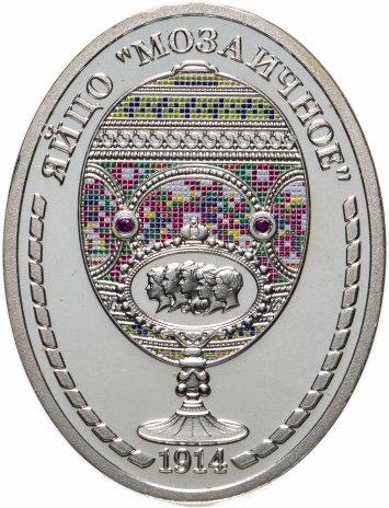 """купить Медаль """"Императорская коллекция Карла Фаберже. Яйцо Мозаичное"""""""