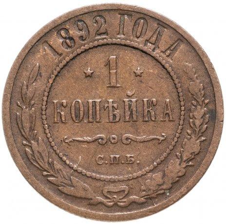 купить 1 копейка 1892 СПБ