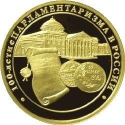 купить 200 рублей 2006 года ММД парламентаризм Proof