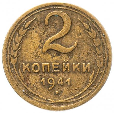 купить 2 копейки 1941