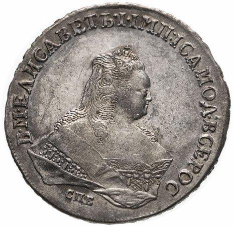 купить 1 рубль 1752 СПБ-ЯI