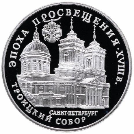 """купить 3 рубля 1992 ЛМД """"Троицкий собор, Санкт-Петербург"""""""
