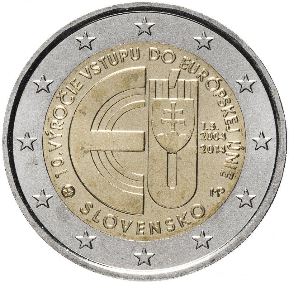 """купить Словакия 2 евро 2014 """"10 лет вступления в Европейский Союз"""""""