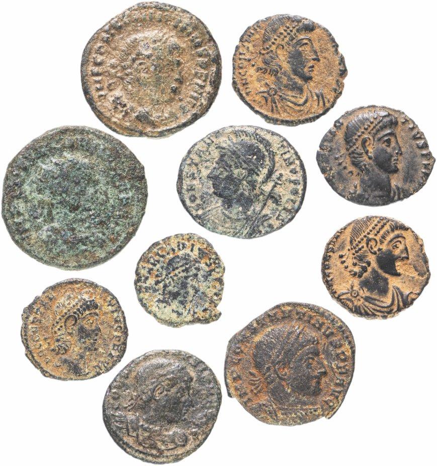 купить 10 монет Римской империи III-V вв (состояние F)