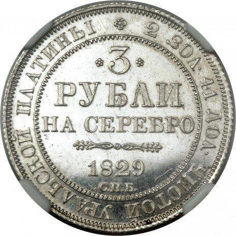 купить 3 рубля 1829 года СПБ