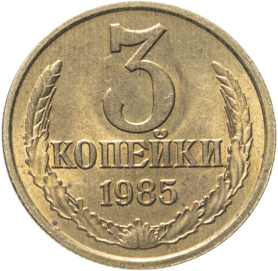 купить 3 копейки 1985