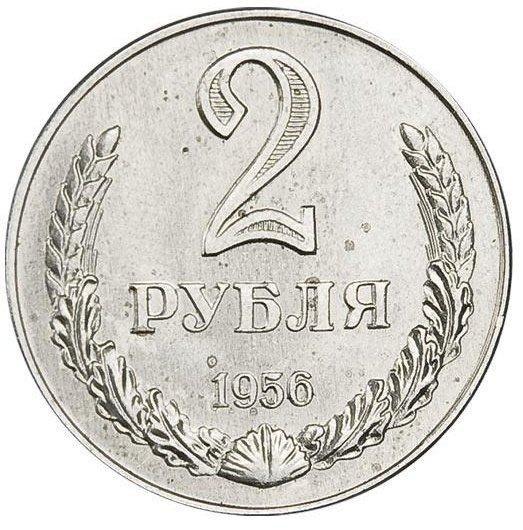 купить 2 рубля 1956 года пробные