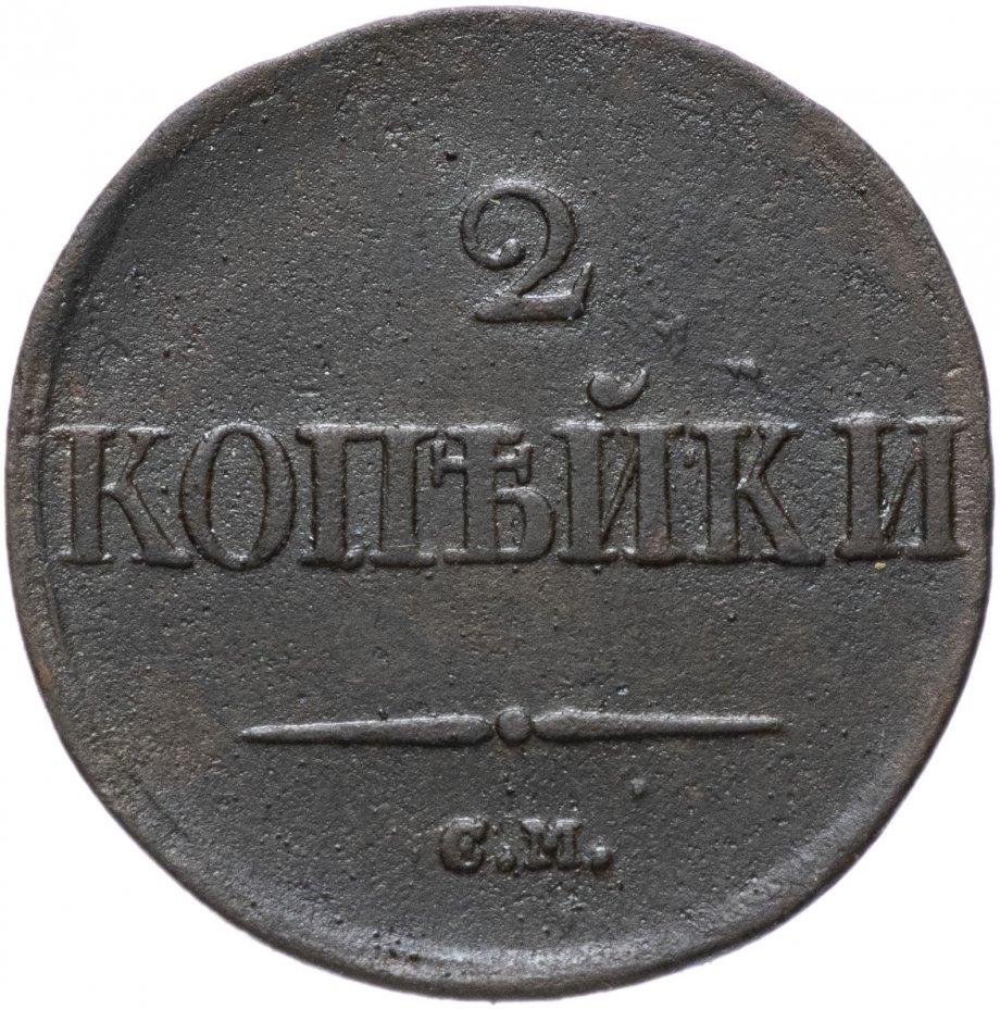 купить 2 копейки 1832 СМ