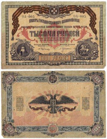 купить Вооруженные Силы Юга России (ВСЮР) 1000 рублей 1919 без водяного знака, выпуск Одесса