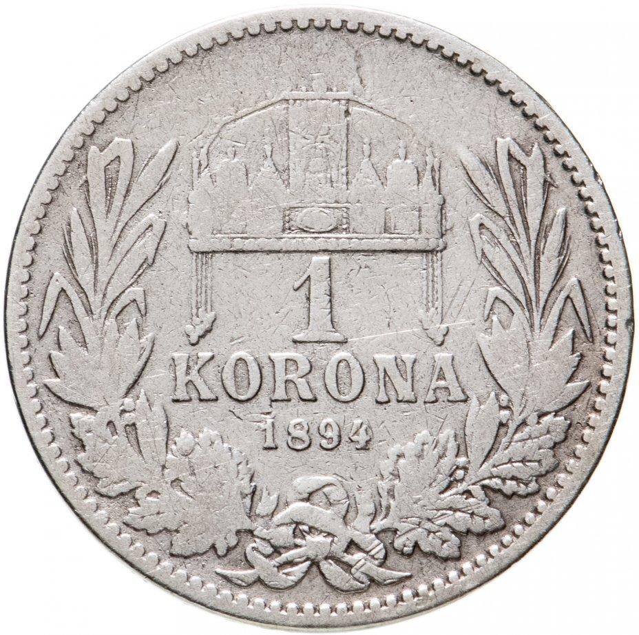 купить Австро-Венгрия 1 крона 1894, монета для Венгрии