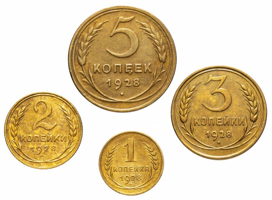 купить Набор монет 1928 года 1-5 копеек (4 монеты)