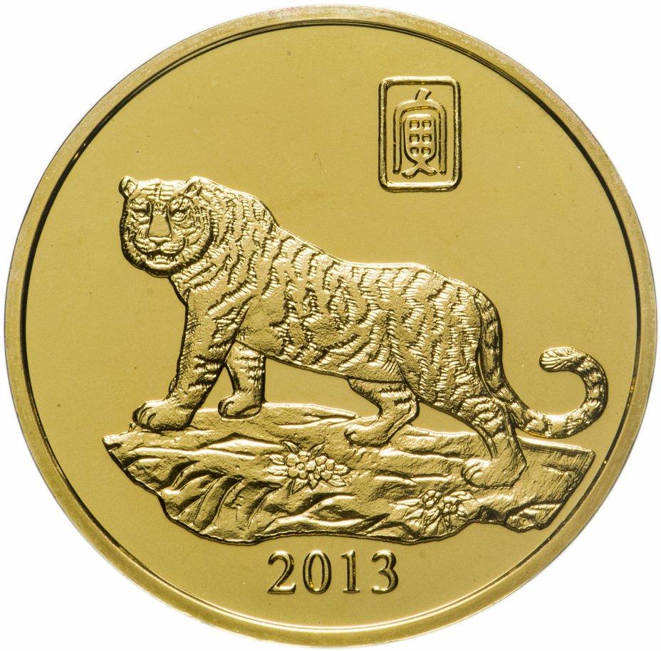 купить Северная Корея 20 вон (won) 2013 Китайский гороскоп - год тигра