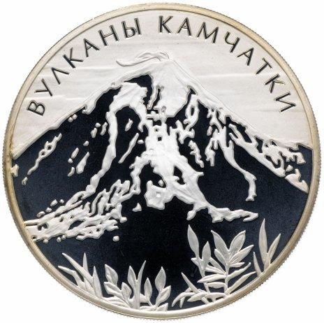 """купить 3 рубля 2008 ММД """"Вулканы Камчатки"""""""