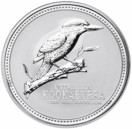 купить Австралия 10 долларов 2003 Кукабарра