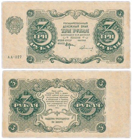 купить 3 рубля 1922 наркомфин Крестинский, кассир Герасимов