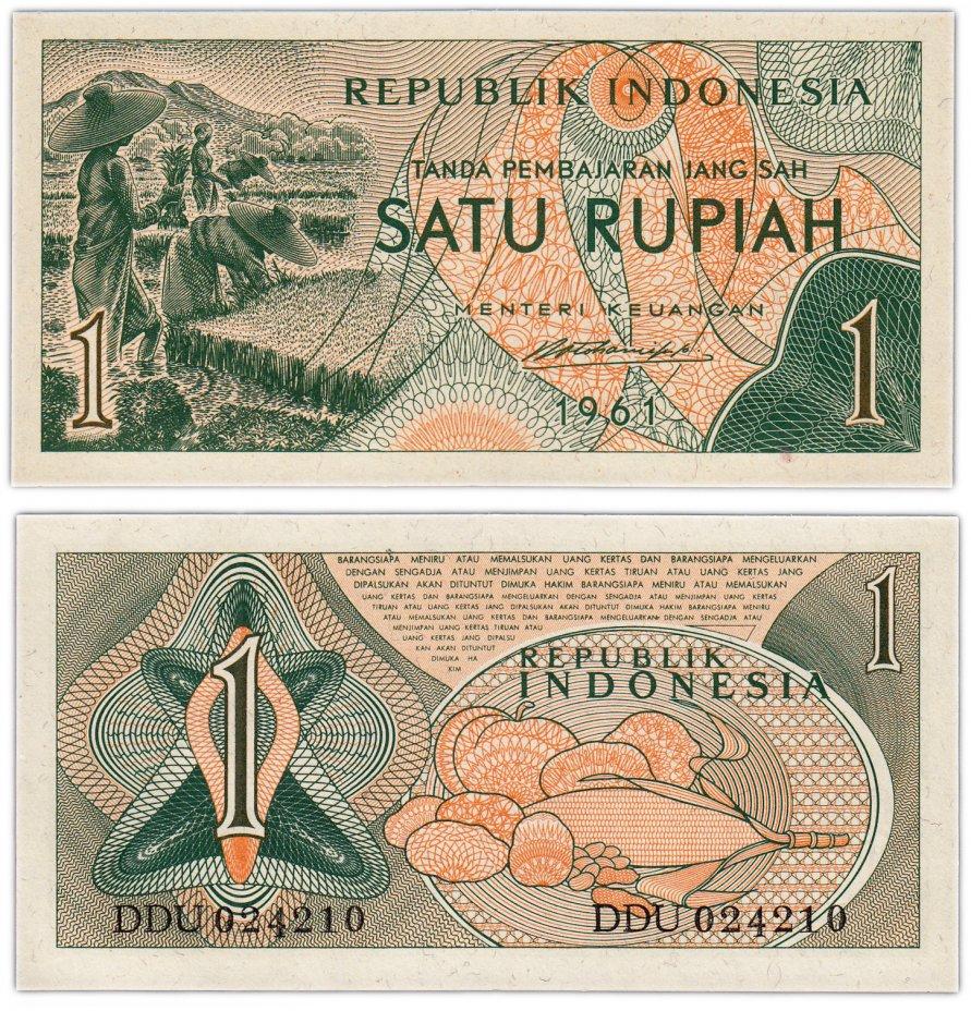 купить Индонезия 1 рупия 1961 (Pick 78)