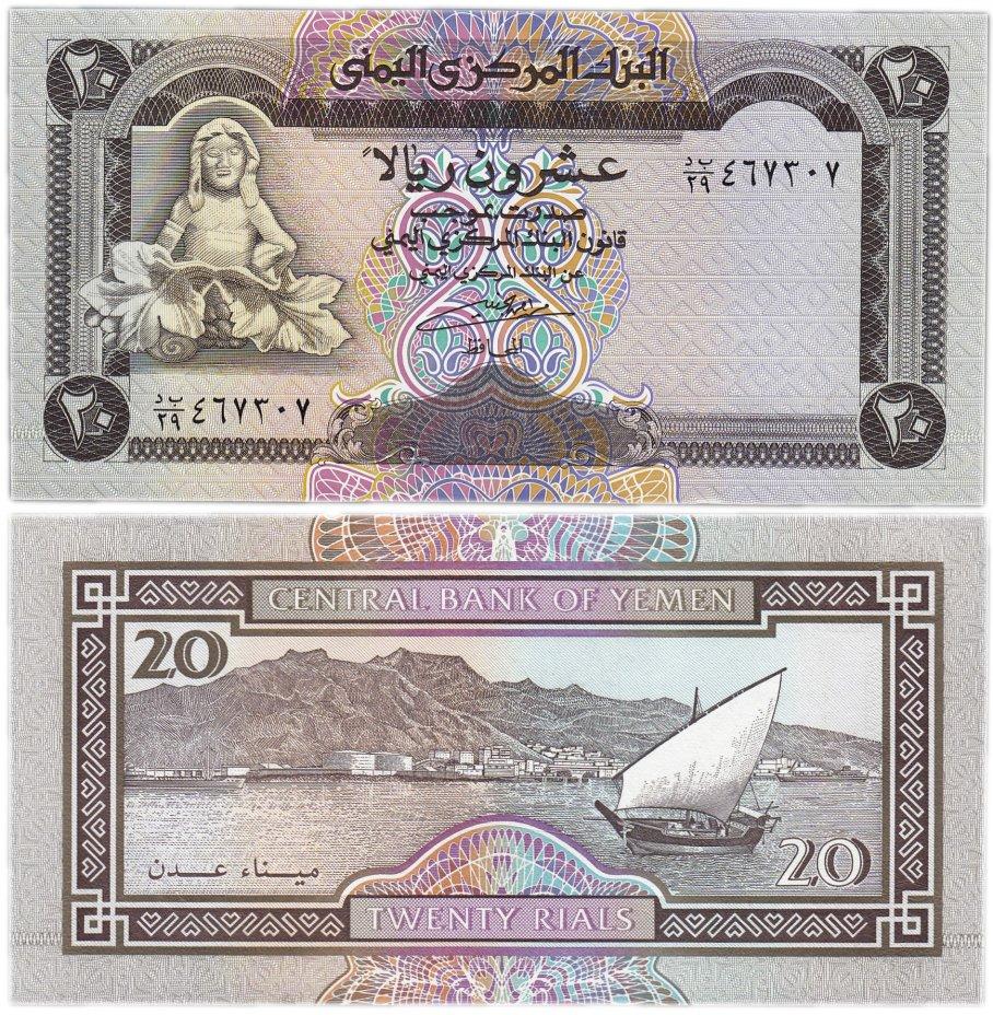 купить Йемен 20 риалов 1995 (Pick 25)