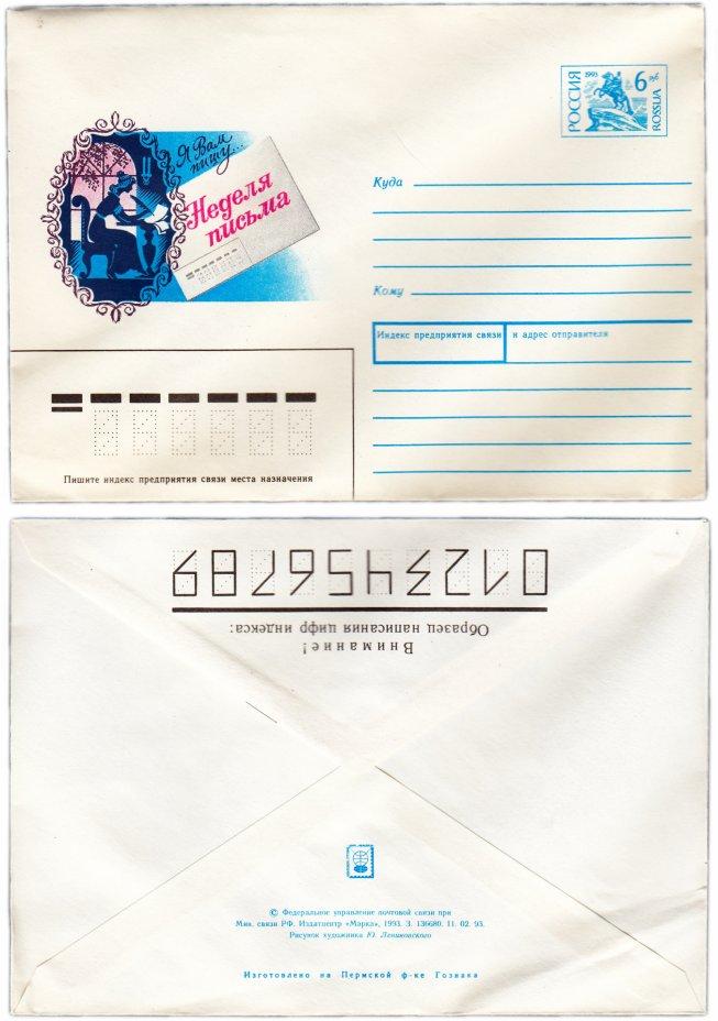 купить Конверт художественный, Неделя письма, художник Ю. Левиновский