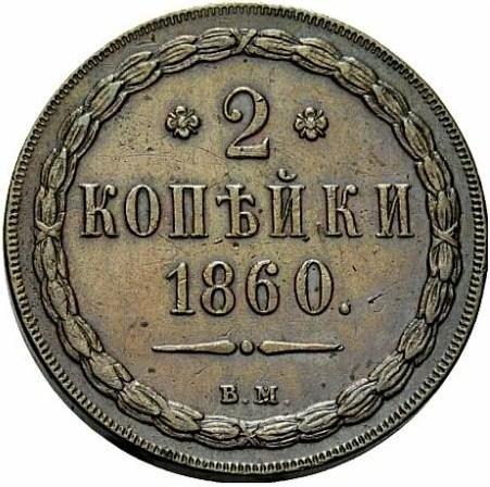 купить 2 копейки 1860 года ВМ нового образца