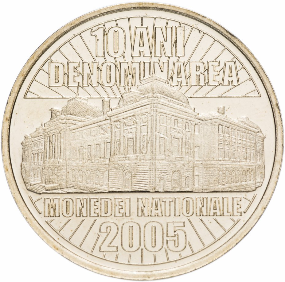 """купить Румыния 50 бань 2015 """"10 лет деноминации валюты"""""""