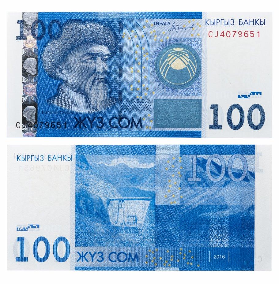 купить Кыргызстан 100 сом 2016 (Pick 26b)
