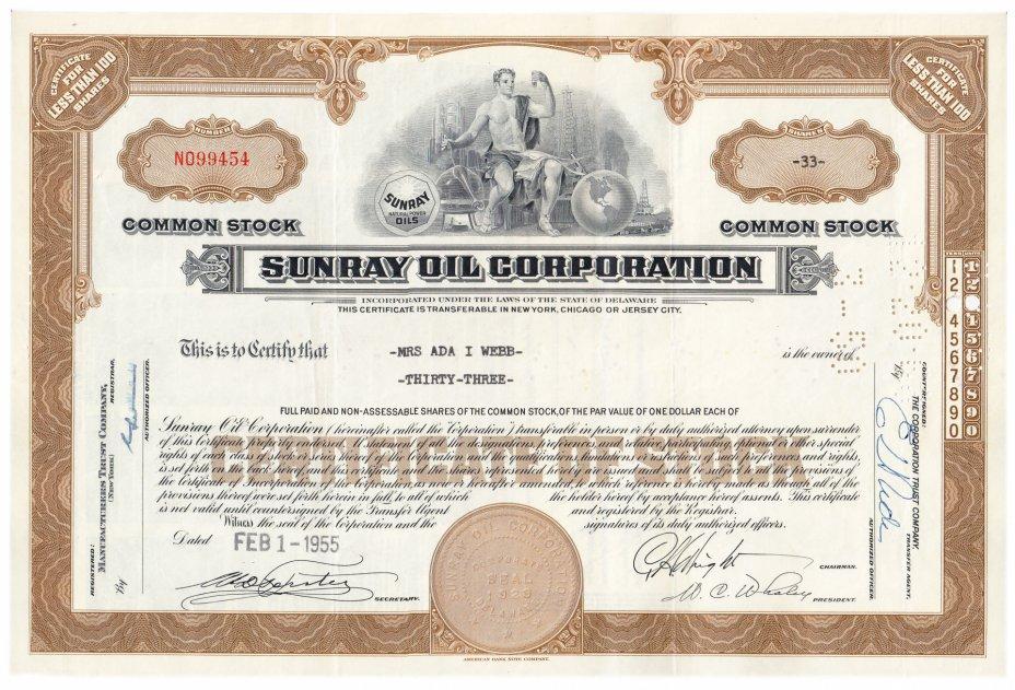 купить Акция США  SUNRAY OIL CORPORATION 1955 г.