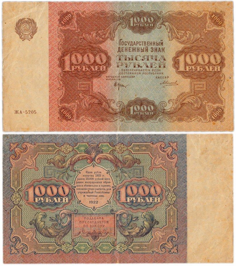 купить 1000 рублей 1922 наркомфин Крестинский, кассир Силаев