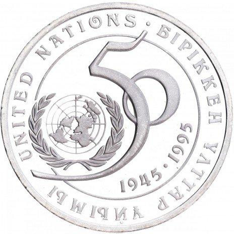 "купить Казахстан 20 тенге 1995 Proof ""50 лет ООН"""