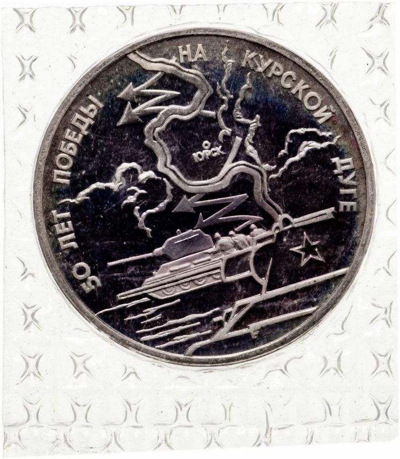 купить 3 рубля 1993 ЛМД Proof 50-летие Победы на Курской дуге в запайке